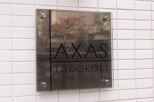 アクサス等々力の看板