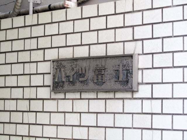 ハイツ富士の看板