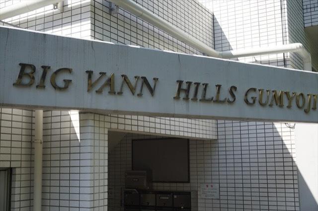 ビッグヴァンヒルズ弘明寺の看板