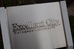 エクセレントシティ世田谷上町の看板