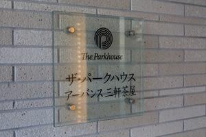 ザパークハウスアーバンス三軒茶屋の看板