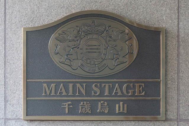 メインステージ千歳烏山の看板
