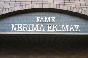 フェイム練馬駅前の看板