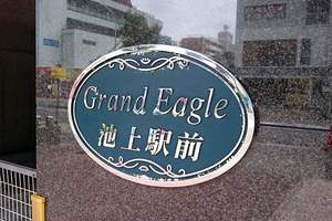 グランイーグル池上駅前の看板