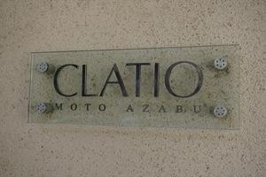 元麻布クラティオの看板