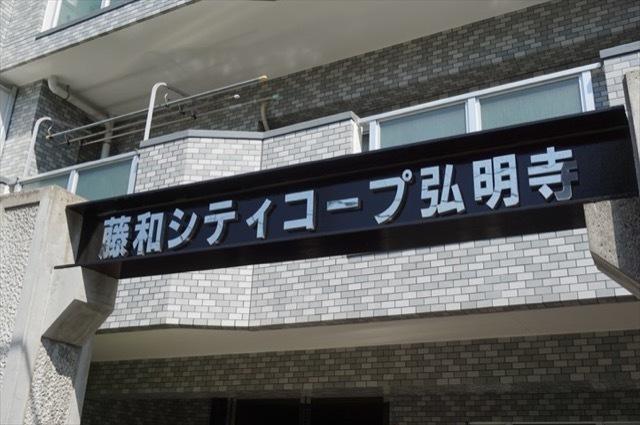 藤和シティコープ弘明寺の看板