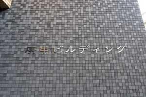庚申ビルディングの看板