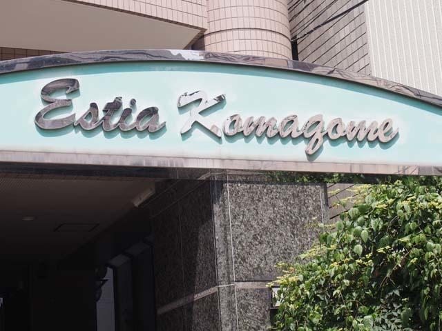 エスティア駒込の看板