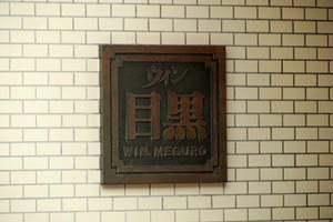 ウィン目黒の看板