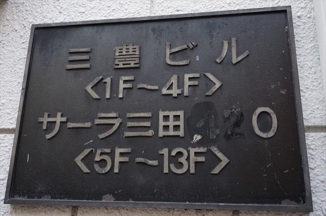 サーラ三田の看板
