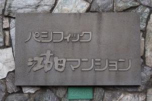 パシフィック江古田マンションの看板