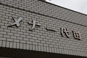 メナー代田の看板
