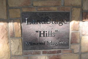 ランドステージヒルズ南馬込の看板