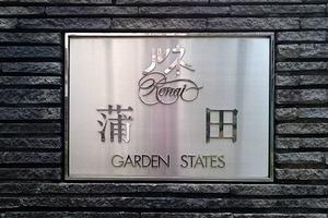 ルネ蒲田ガーデンステイツの看板