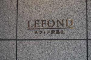 ルフォン飛鳥山の看板