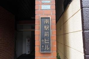 南駅前ビルの看板