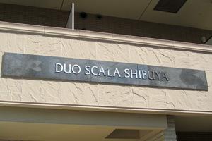 デュオスカーラ渋谷の看板