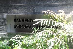 サンリーノ市谷砂土原町の看板