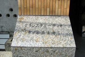 グランステューディオ市ヶ谷薬王寺(1〜2番館)の看板