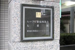 ルーブル新宿西落合7番館の看板