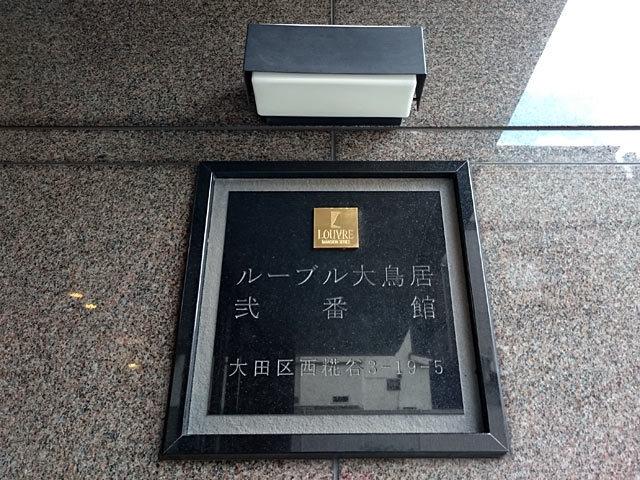 ルーブル大鳥居弐番館の看板