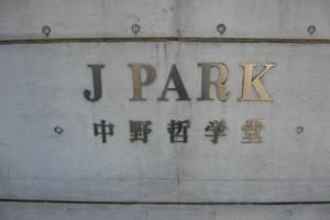ジェイパーク中野哲学堂の看板