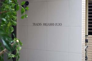 トラディス東十条の看板