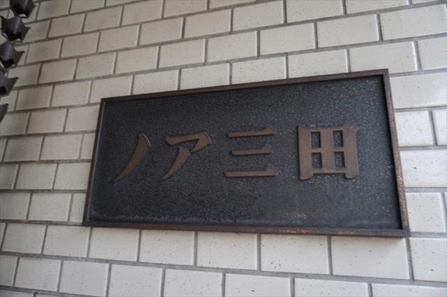 ノア三田の看板