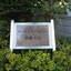 ミオカステーロ武蔵小山の看板
