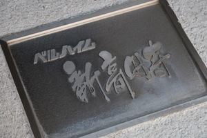 ベルハイム新高円寺の看板