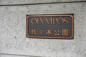 オリンポス代々木公園の看板