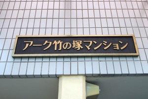アーク竹ノ塚マンションの看板
