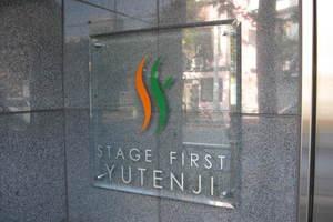 ステージファースト祐天寺の看板