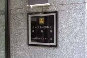ルーブル中野坂上伍番館の看板