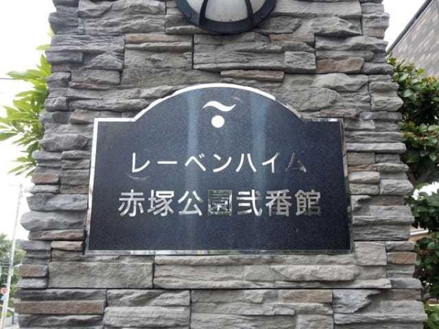 レーベンハイム赤塚公園弐番館の看板