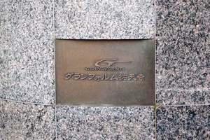 グランフォルム祐天寺の看板