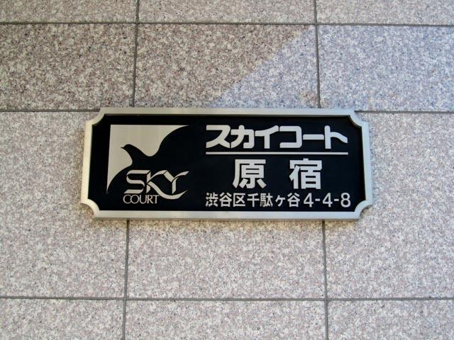 スカイコート原宿の看板