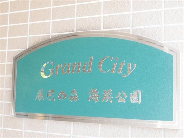 グランシティ辰巳の森海浜公園の看板