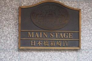 メインステージ日本橋箱崎4の看板