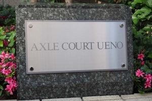 アクシルコート上野オーセンティアの看板
