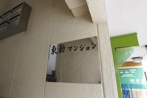 東新マンションの看板