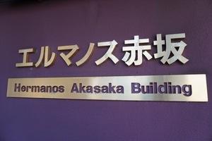 エルマノス赤坂ビルの看板