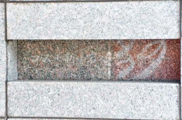 コスモ新小岩パークビューの看板