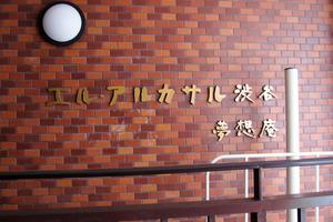 エル・アルカサル渋谷夢想庵の看板