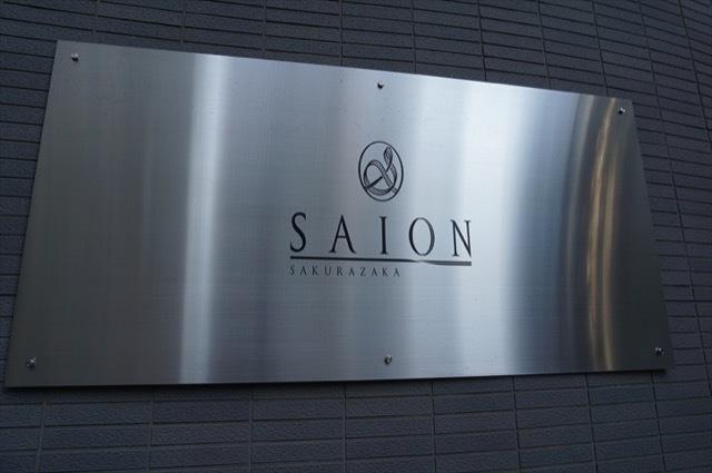 サイオン桜坂の看板