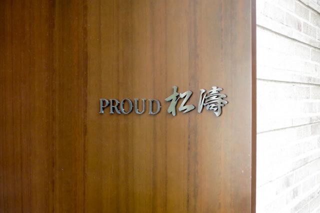 プラウド松濤の看板