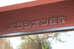 パラシオン荻窪の看板