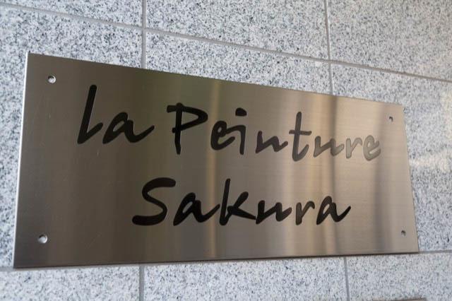 パンテュール桜の看板