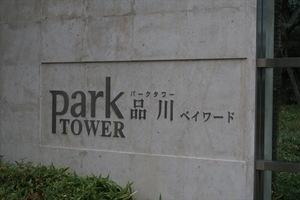 パークタワー品川ベイワードの看板