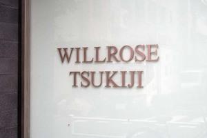 ウィルローズ築地の看板
